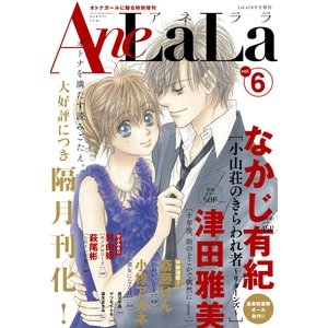 AneLaLa Vol.6 電子書籍版 / LaLa編集部|ebookjapan