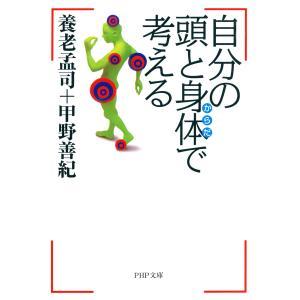 著:養老孟司 著:甲野善紀 出版社:PHP研究所 連載誌/レーベル:PHP文庫 提供開始日:2014...