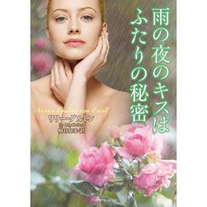 雨の夜のキスはふたりの秘密 電子書籍版 / 著:リリー・ダルトン 翻訳:桐谷知未|ebookjapan
