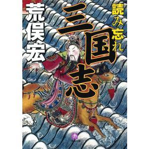 読み忘れ三国志(小学館文庫) 電子書籍版 / 著:荒俣宏|ebookjapan