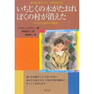 いちじくの木がたおれぼくの村が消えた : クルドの少年の物語 電子書籍版 / 著:ジャミル・シェイク...