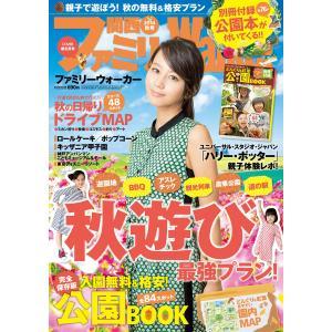 関西ファミリーウォーカー 2014年秋号 電子書籍版 / 関西ファミリーウォーカー編集部|ebookjapan