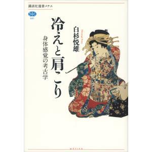 冷えと肩こり 身体感覚の考古学 電子書籍版 / 白杉悦雄