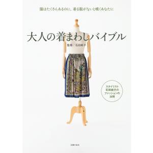 【初回50%OFFクーポン】大人の着まわしバイブル 電子書籍版 / 石田純子 ebookjapan