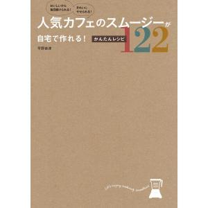 【初回50%OFFクーポン】人気カフェのスムージーが自宅で作れる!かんたんレシピ122 電子書籍版 ...