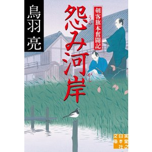 怨み河岸 電子書籍版 / 鳥羽亮|ebookjapan