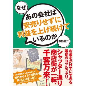 なぜあの会社は安売りせずに利益を上げ続けているのか 電子書籍版 / 松野恵介|ebookjapan