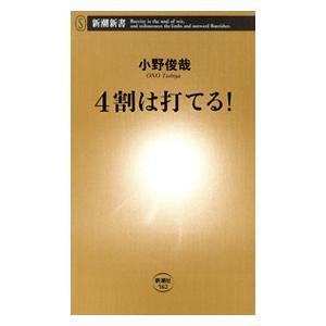 【初回50%OFFクーポン】4割は打てる!(新潮新書) 電子書籍版 / 小野俊哉 ebookjapan
