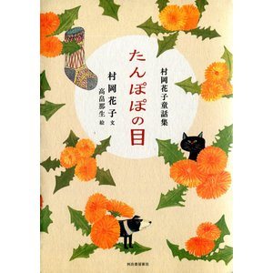 村岡花子童話集 たんぽぽの目 電子書籍版 / 村岡花子/高畠那生|ebookjapan