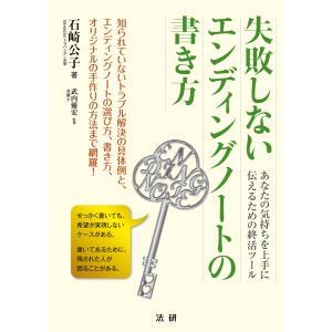 失敗しないエンディングノートの書き方 電子書籍版 / 石崎公子(著)/武内優宏(監修)