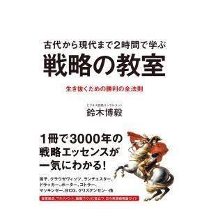 戦略の教室 電子書籍版 / 鈴木博毅