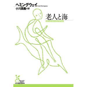 老人と海 電子書籍版 / ヘミングウェイ/小川高義(訳)