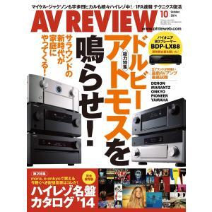 月刊 AVレビュー 2014年10月号 電子書籍版 / 月刊 AVレビュー編集部|ebookjapan