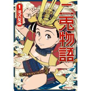 【初回50%OFFクーポン】二兎物語 (1) 電子書籍版 / 滝沢聖峰|ebookjapan