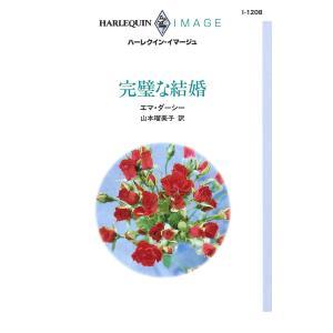 完璧な結婚 電子書籍版 / エマ・ダーシー 翻訳:山本瑠美子|ebookjapan