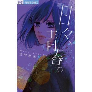日々、青春。 電子書籍版 / 登田好美 ebookjapan