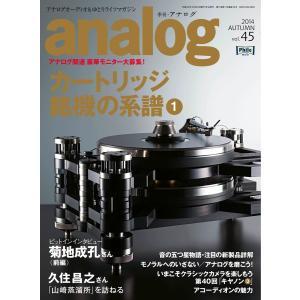 analog 2014年10月号(45) 電子書籍版 / analog編集部 ebookjapan