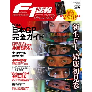 【初回50%OFFクーポン】F1速報PLUS VoL.37 電子書籍版 / F1速報PLUS編集部|ebookjapan