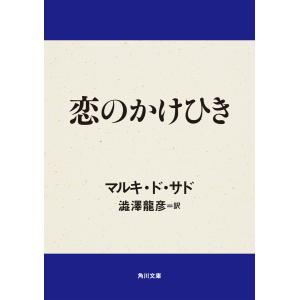 恋のかけひき 電子書籍版 / マルキ・ド・サド 澁澤龍彦 ebookjapan