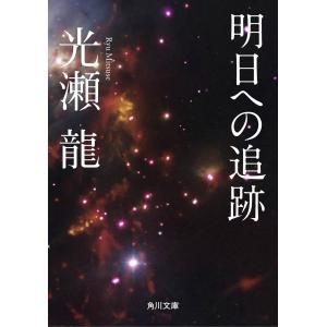 明日への追跡 電子書籍版 / 光瀬龍|ebookjapan
