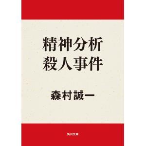 精神分析殺人事件 電子書籍版 / 森村誠一|ebookjapan