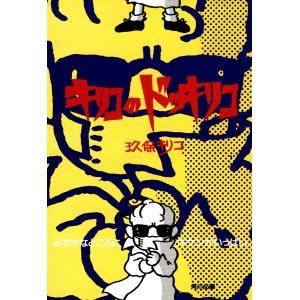 キリコのドッキリコ みぢかなところにキケンがいっぱい 電子書籍版 / 著者:玖保キリコ|ebookjapan