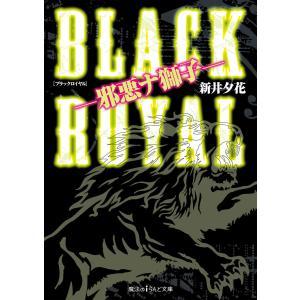 BLACK ROYAL ―邪悪ナ獅子― 電子書籍版 / 著者:新井夕花|ebookjapan