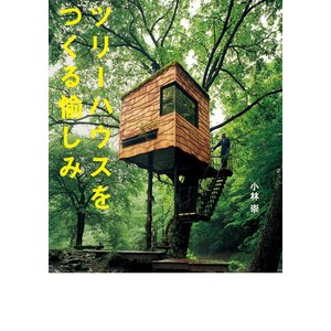 ツリーハウスをつくる愉しみ 電子書籍版 / 著者:小林崇 ebookjapan