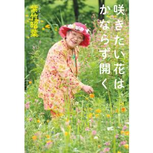 咲きたい花は かならず開く 電子書籍版 / 著者:紫竹昭葉|ebookjapan
