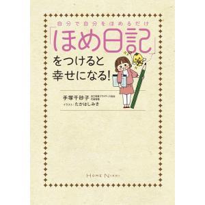 自分で自分をほめるだけ 「ほめ日記」をつけると幸せになる! 電子書籍版 / 著者:手塚千砂子 イラスト:たかはしみき|ebookjapan