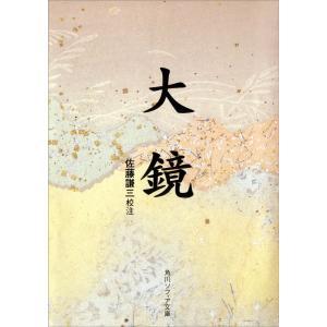 【初回50%OFFクーポン】大鏡 電子書籍版 / 著者:佐藤謙三 ebookjapan