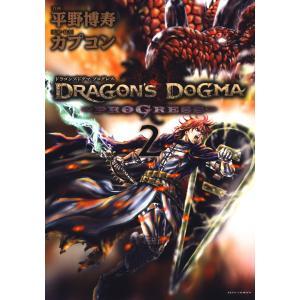DRAGON'S DOGMA PROGRESS (2) 電子書籍版 / 作画:平野博寿 :カプコン|ebookjapan