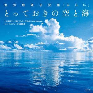 【初回50%OFFクーポン】海洋地球研究船「みらい」 とっておきの空と海 電子書籍版