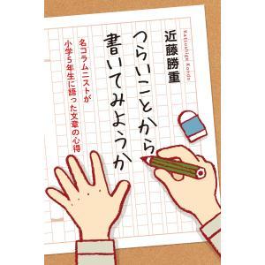 つらいことから書いてみようか 名コラムニストが小学5年生に語った文章の心得 電子書籍版 / 著:近藤勝重|ebookjapan
