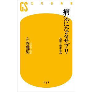 病気になるサプリ 危険な健康食品 電子書籍版 / 著:左巻健男 ebookjapan