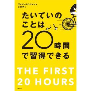 たいていのことは20時間で習得できる 忙しい人のための超速スキル獲得術 電子書籍版 / 著:ジョシュ...