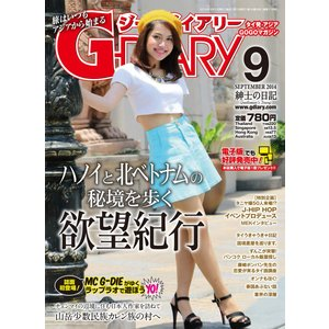 アジアGOGOマガジン G-DIARY 2014年9月号 電子書籍版 / アールコス・メディア株式会社|ebookjapan