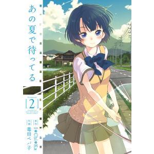 あの夏で待ってる 2 電子書籍版 / 作画:毒田ペパ子 原作:I*Chi*Ka|ebookjapan