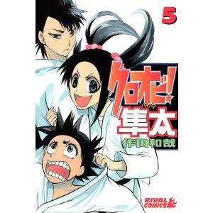 クロオビ!隼太 (5) 電子書籍版 / 作田和哉|ebookjapan