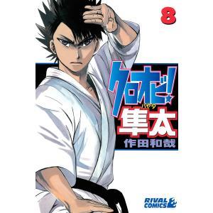 クロオビ!隼太 (8) 電子書籍版 / 作田和哉|ebookjapan