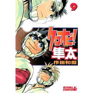 クロオビ!隼太 (9) 電子書籍版 / 作田和哉|ebookjapan