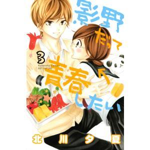 【初回50%OFFクーポン】影野だって青春したい (3) 電子書籍版 / 北川夕夏 ebookjapan