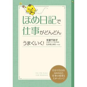 ほめ日記で仕事がどんどんうまくいく! 電子書籍版 / 著者:手塚千砂子 イラスト:たかはしみき|ebookjapan
