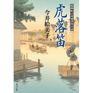 虎落笛 照降町自身番書役日誌 電子書籍版 / 著者:今井絵美子 ebookjapan