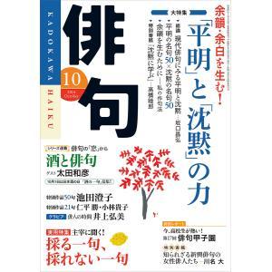 俳句 26年10月号 電子書籍版 / 編:角川学芸出版|ebookjapan