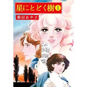 星にとどく樹 (1) 電子書籍版 / 柴田あや子