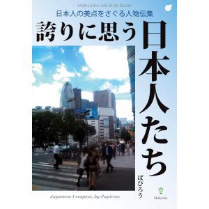 誇りに思う日本人たち 電子書籍版 / 著:ぱぴろう|ebookjapan