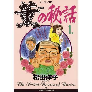 薫の秘話(1) 電子書籍版 / 松田洋子|ebookjapan