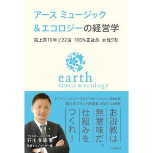 アース ミュージック&エコロジーの経営学 電子書籍版 / 著:石川康晴|ebookjapan