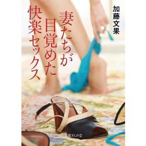 【初回50%OFFクーポン】妻たちが目覚めた快楽セックス 電子書籍版 / 加藤文果 ebookjapan
